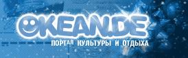okean.de - интернет портал для русскоязычного населения Германии